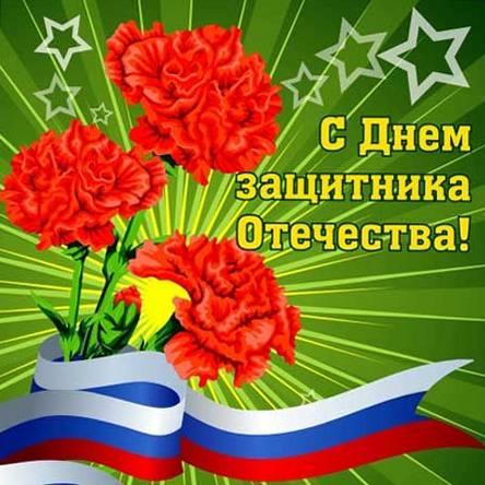 S dnyom zaschitnika Otechestva Поздравляю Вас с 23 февраля!