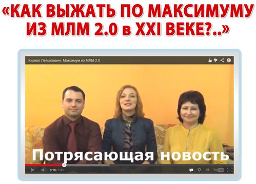 trio Как стать успешным в МЛМ 2.0 в XXI веке.