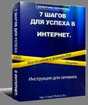 7shagov2ab