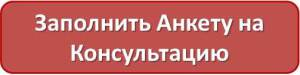 кнопка-анкета